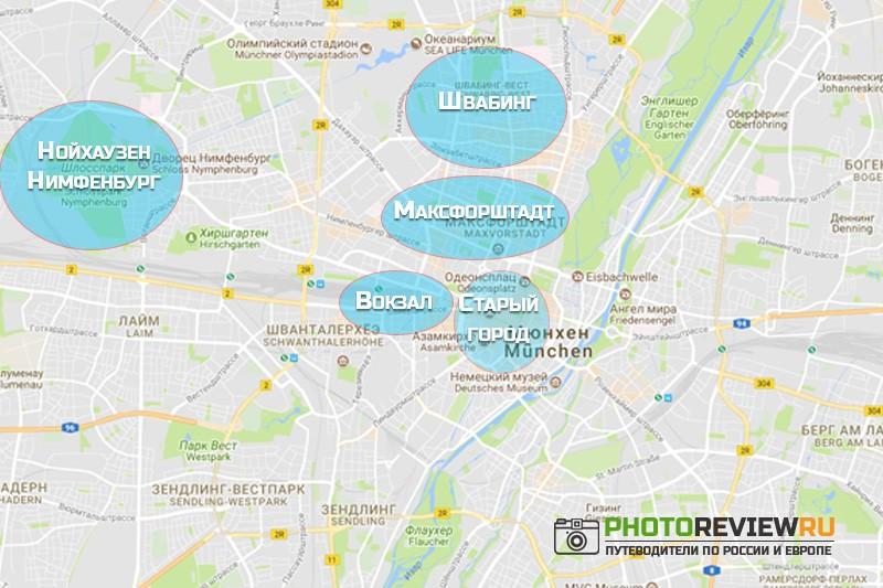 Мюнхен районы для туристов аппартаменты на кипре айнапа
