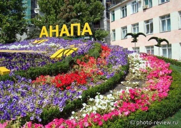 "Анапа - ""город безбарьерной среды"""