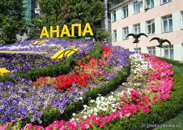 снять жилье в Анапе на лето