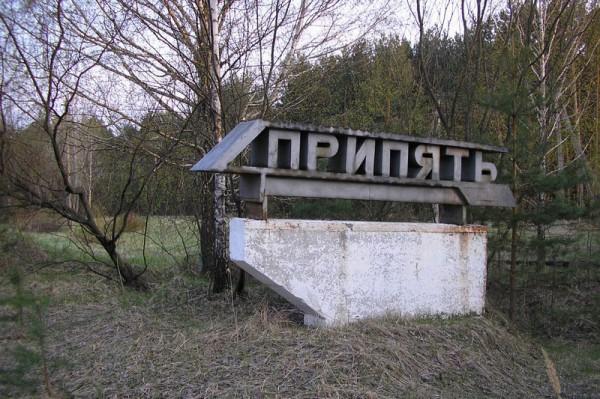 Въезд в Припять