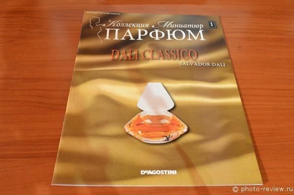 журнал: парфюм коллекция миниатюр 1-й номер
