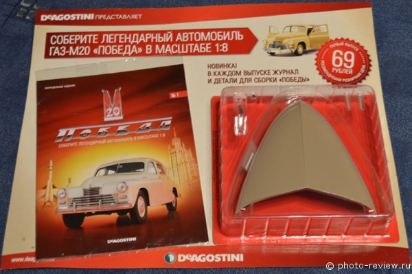 первый выпуск Победа ГАЗ М-20
