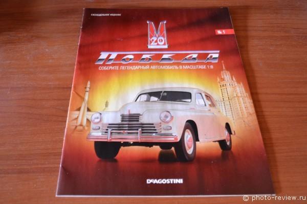 журнал Победа М-20