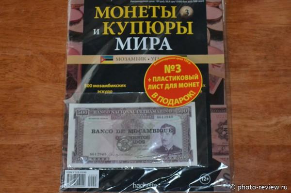 """Издание """"Монеты и купюры мира"""" №3"""