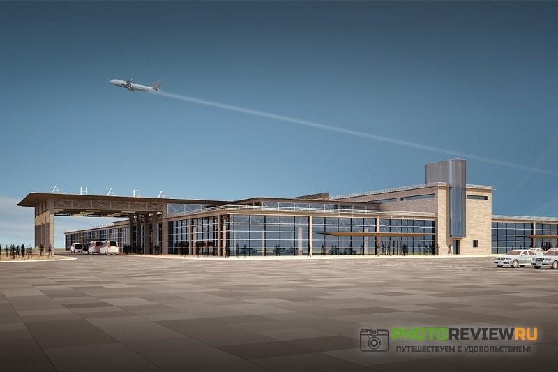 НОвый терминал аэропорта Анапа