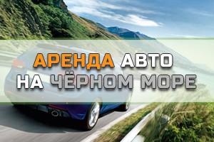 аренда авто на черном море