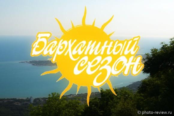 бархатный сезон в Болгарии