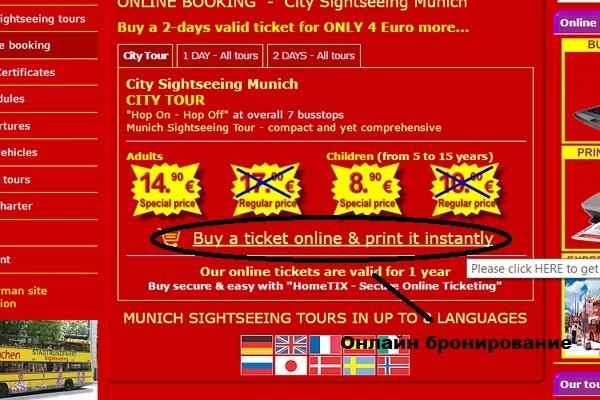 автобусные экскурсии по Мюнхену