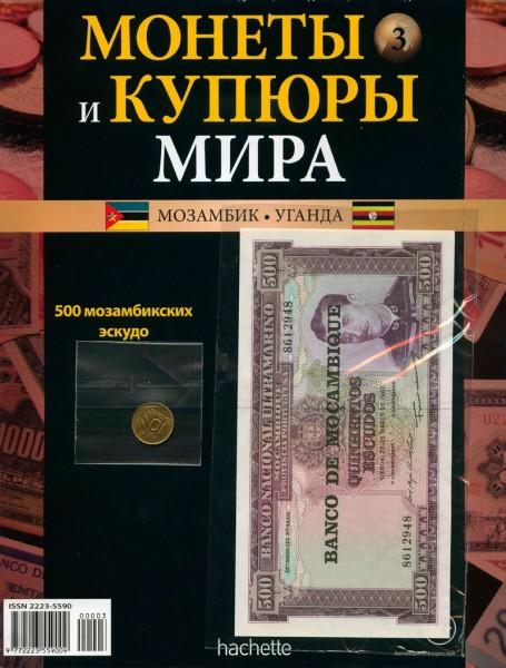 """журнал """"монеты и купюры мира"""""""