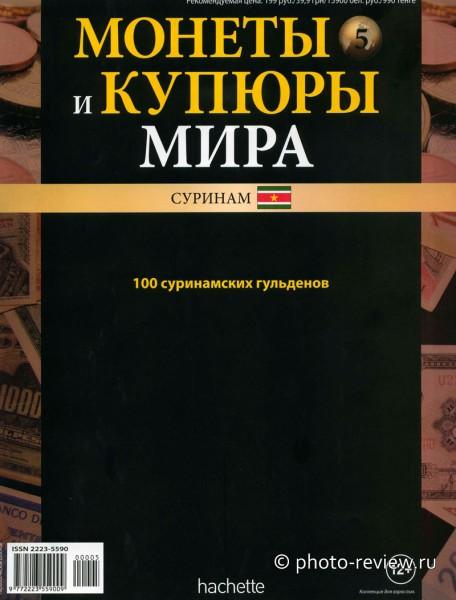 """Журнал """"монеты и купюры мира"""" №5"""