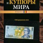 монеты и купюры мира №7