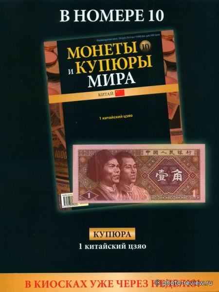 монеты и купюры мира №10