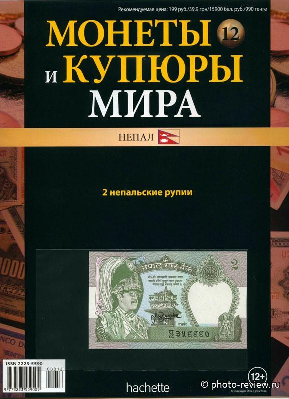 монеты и купюры мира №12