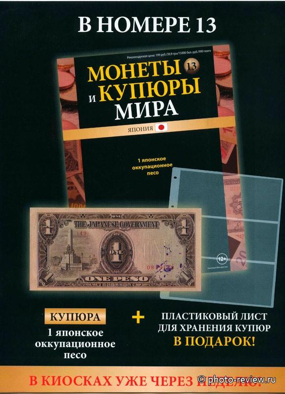 монеты и купюры мира №13