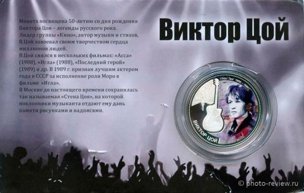 """Юбилейная монета """"Виктор Цой"""""""