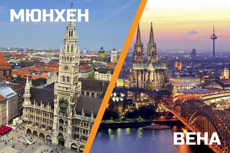 как добраться из Мюнхена в Вену