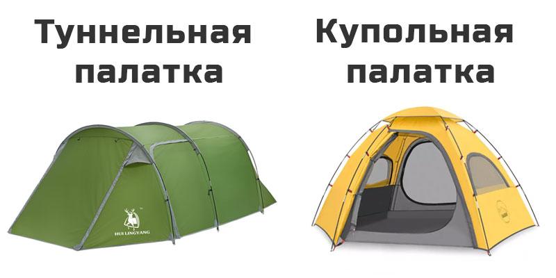 туннельная и купольная палатка