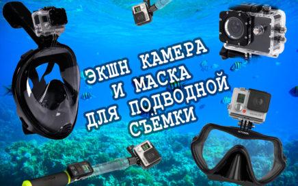 экшн камера для подводной съёмки