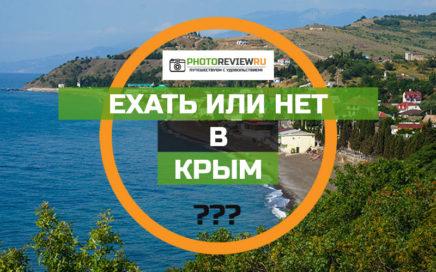 Ехать или нет в Крым