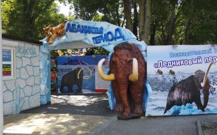 парк Ледниковый период в Кабардинке