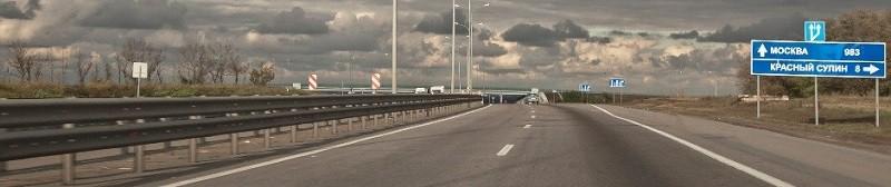 Трасса М4 Дон - дорога на ЮГ