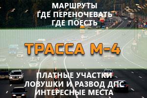 путеводитель по М4 Дон