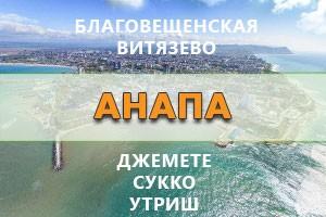 описание курортов Краснодарского края