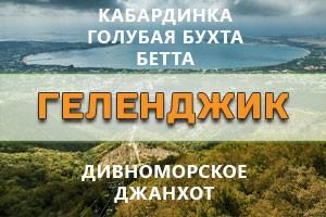 Курорты Геленджика