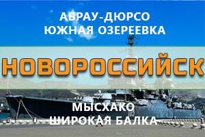 Курорты Новороссийска