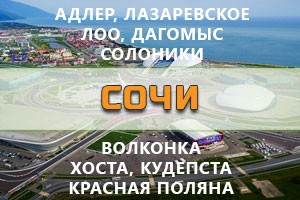 Курорты Сочи