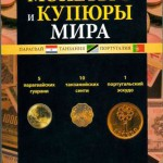 Монеты и купюры мира №11