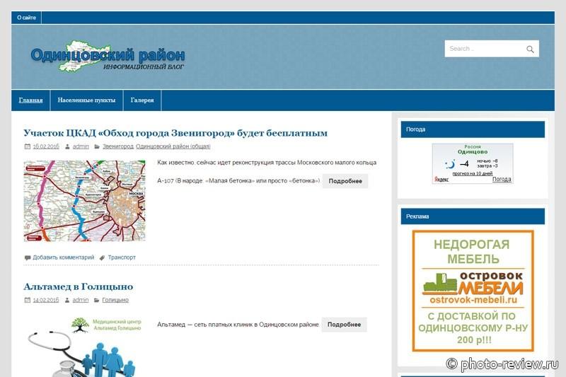 сайт Одинцовский район