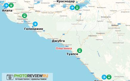 Как добраться до Ольгинки
