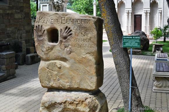 камень вечности