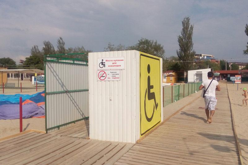 места для купания инвалидов в Анапе