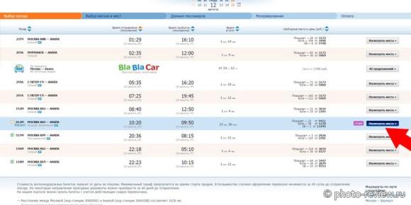 как купить ж.д. билеты онлайн