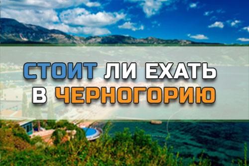 стоит ли ехать в черногорию