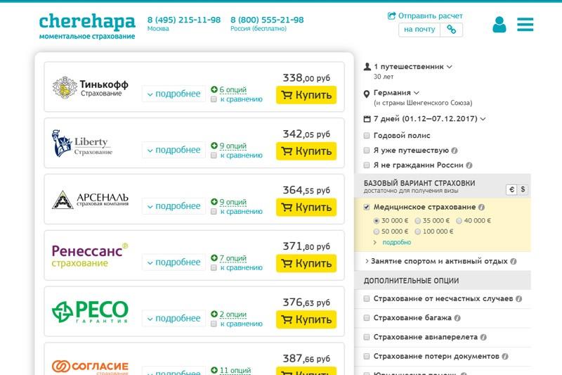 Страховка для визы в шенген онлайн