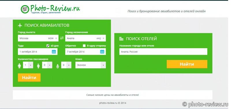 Как купить авиабилеты через интернет в россии цены на билеты на самолет во владивостоке
