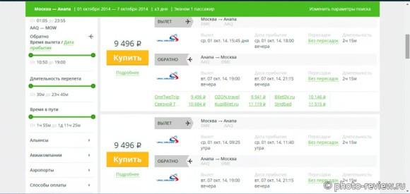 как покупать авиабилеты в интернете