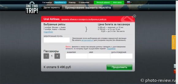 как купить авиабилеты в интернете
