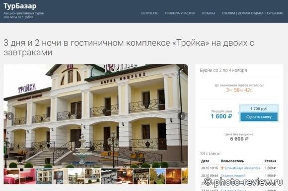 аукцион дешевых туров по России